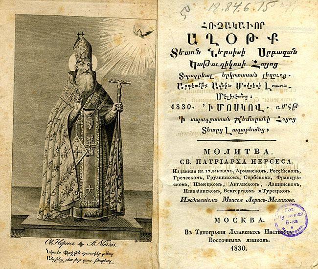 nerses-shnorali._prayerbook