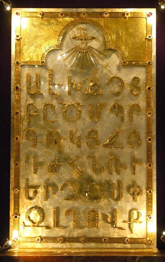 alphabet_of_echmiadzin.jpg
