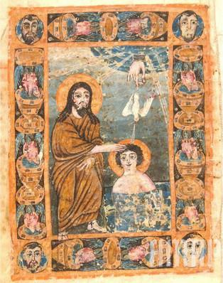 baptism_echmiatzin_gospels_i.jpg